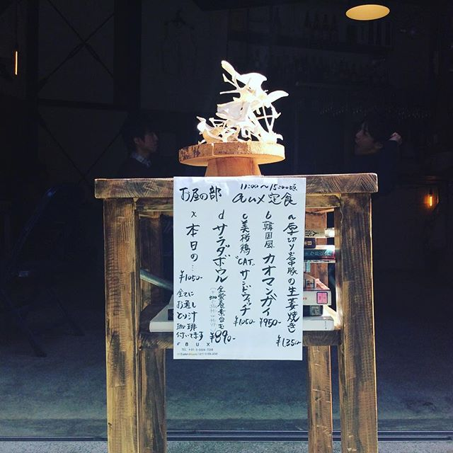 lunch#naturalwine #lunch #yoyogihachiman #aux #鶏ガラ - from Instagram