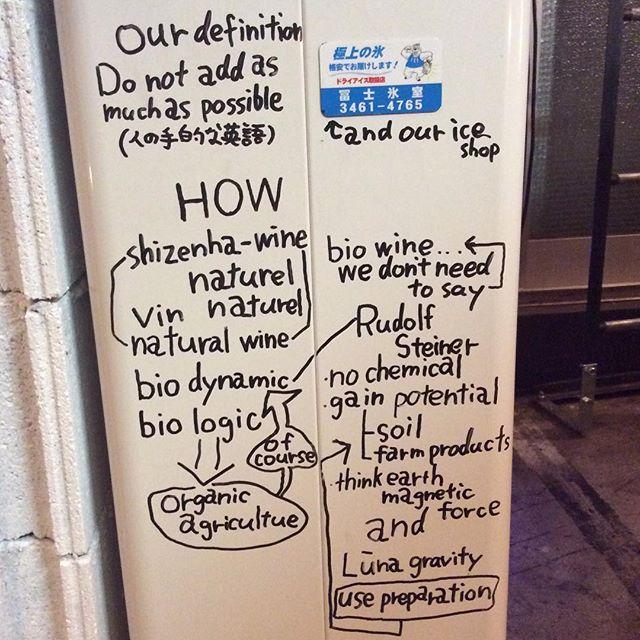 私の英語力が遺憾無く発揮され、氷屋さんから借りている冷凍庫に存分に落書きを致しました。明日謝ろうと思いました。#yoyogihachiman #naturalwine #自然派ワイン - from Instagram